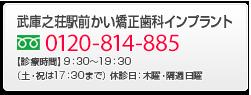 武庫之荘駅前かい矯正歯科へのお問い合わせ
