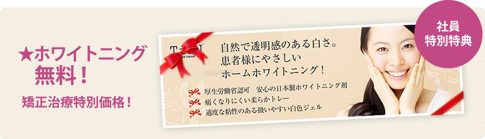 【社員特別特典】ホワイトニング無料!矯正治療特別価格!